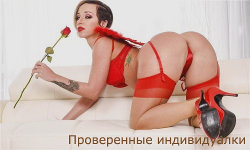 Эмина real 100% - Проститутки м левобережна лесбийские игры